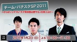 チーム・バチスタSP 2011