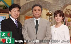 フジテレビ「情報プレゼンター とくダネ!」~中野アナが見た上海万博 ...