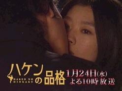 日本テレビ「ハケンの品格」第3話