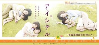 日本テレビ「アイシテル −海容−」