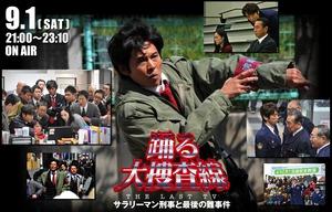 踊る大捜査線 THE LAST TV サラリーマン刑事と最後の難事件