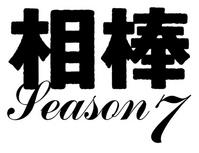 テレビ朝日「相棒」
