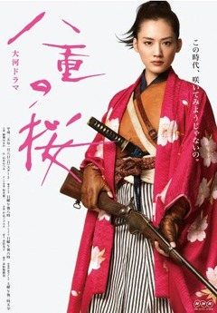 NHK「八重の桜」