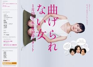 日本テレビ「曲げられない女」