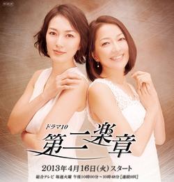 NHK「第二楽章」