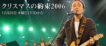 小田和正「クリスマスの約束 2006」