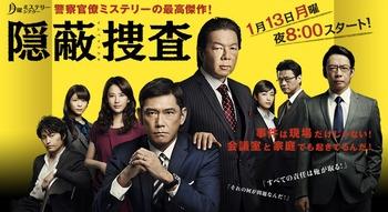 TBS「隠蔽捜査」