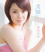 松浦亜弥「笑顔」(2007年8月リリース)