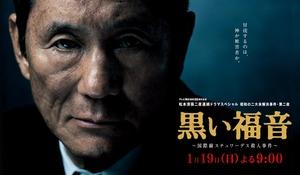 テレビ朝日「開局55周年記念 松本清張ドラマスペシャル 黒の福音」