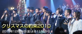 小田和正「クリスマスの約束 2010」
