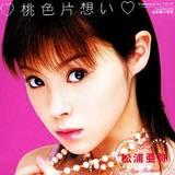 松浦亜弥「桃色片想い」(2002年2月リリース)