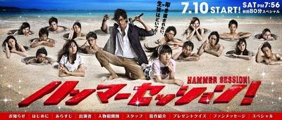 TBS「ハンマーセッション!」