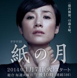 NHK「紙の月」