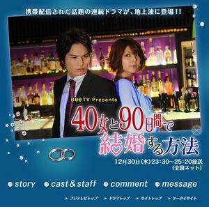 市原隼人さん☆ 『40女と90日間で結婚する方法 …