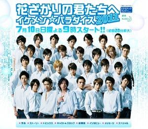 花ざかりの君たちへ 〜イケメン☆パラダイス 2011