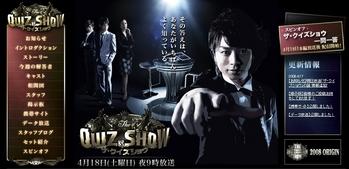 日本テレビ「ザ・クイズショウ」