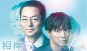 テレビ朝日「相棒 Season12」