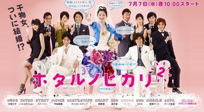 日本テレビ「ホタルノヒカリ2」