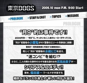 1話 東京ドッグス