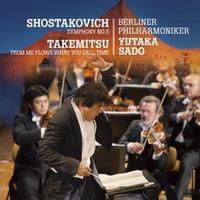 ショスタコーヴィチ「交響曲第5番」佐渡裕&ベルリン・フィル