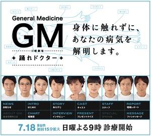 TBS「GM 〜踊れドクター」