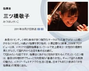 「情熱大陸」三ツ橋敬子