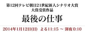 テレビ朝日「最後の仕事」