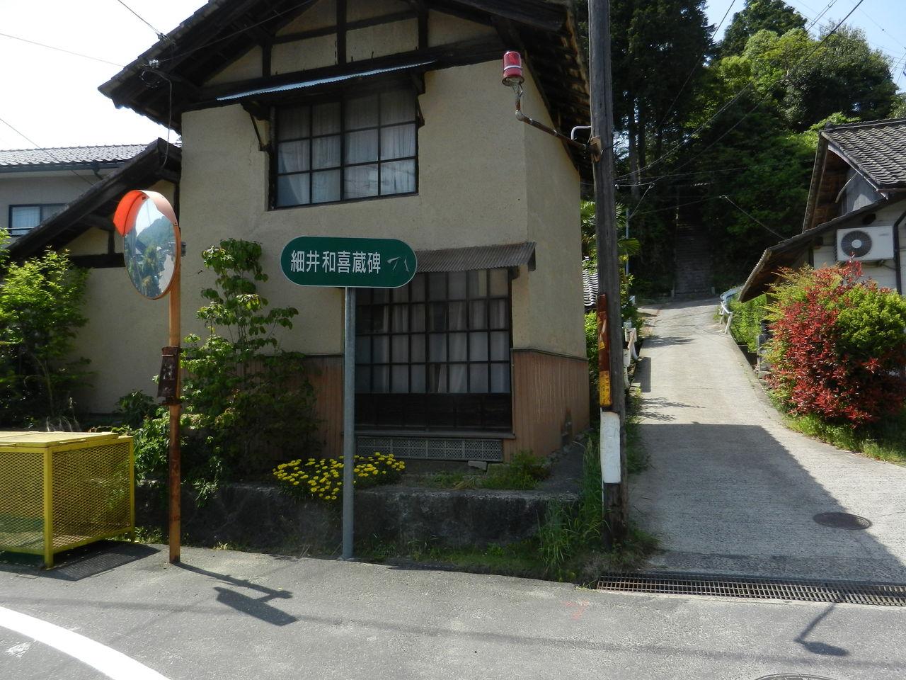 細井和喜蔵」の顕彰碑が出身地の加悦町加悦奥にある 上の写真の坂を上っていくと碑がある「女工哀史」