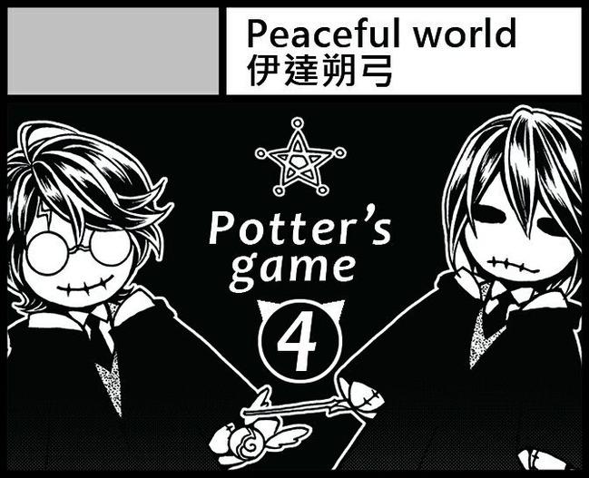 Peacefulworld201802