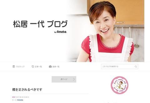 【電波】松居一代「私はズタズタに傷つけられました」→今度は上沼恵美子に牙を剥く……´・ω・`