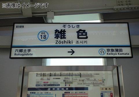 zousiki