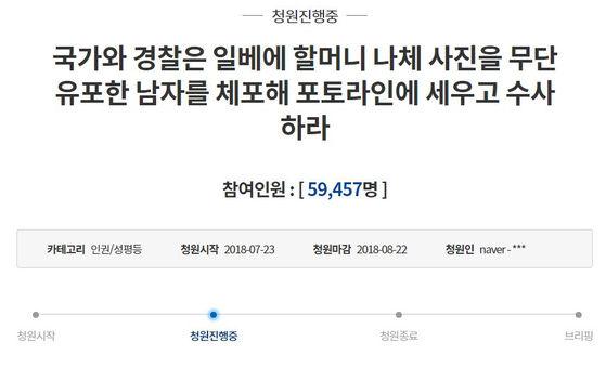 【韓国】「74歳のバッカスお婆さんと○○○した」~ネットに『証拠写真』が投稿される
