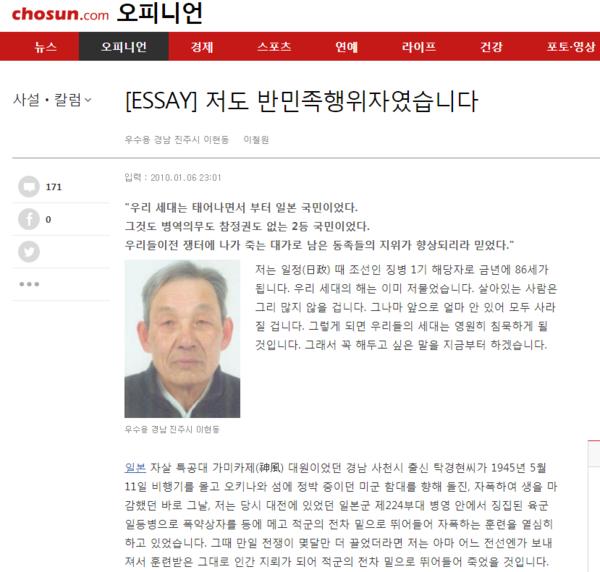 【韓国】 朝鮮人の徴兵、朝鮮社会が先に日本に要請して施行された~彼らは戦場で死ねば同族の地位が向上すると信じた