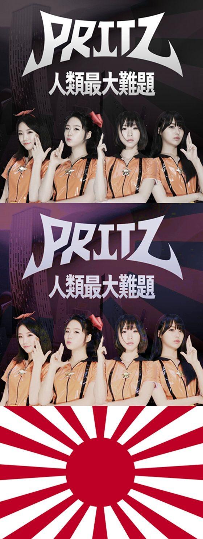 【韓国】 'ナチ'連想衣装のガールグループ「プリッツ」、アルバム「人類最大難題」のジャケットに「旭日旗」使用