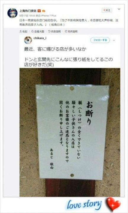 【中国ネット】日本の店が出した「入店お断り」の貼り紙、中国ネットが反応