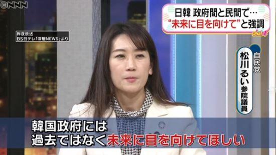 【松川るい】「韓国とは破綻寸前」と言っていた日本の極右議員が、「韓日関係の改善」を求める