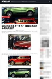 【中国】中国人も認めた「パクリ」!?英国車にそっくりな中国自動車メーカーのSUV ネット上に「ご指摘のとおり」の声も