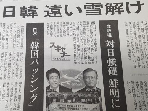 【韓国】 日韓 遠い雪解け~韓国政府関係者「当面、解決策を出せる雰囲気ではない」/読売新聞