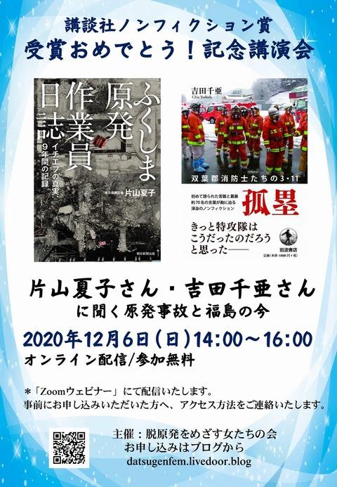 2020-12-6-leaflet-image