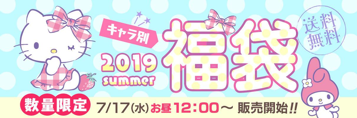 main_fuku190710