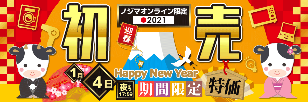 hatsuuri2021