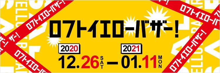 img-bnr-201221_yellowbazar_m