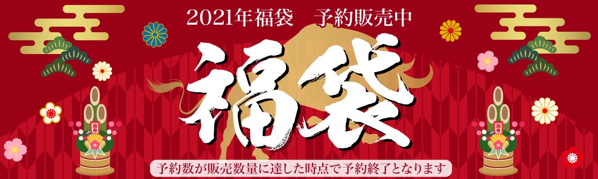 zzb_bnr_1200_fukubukuro2021