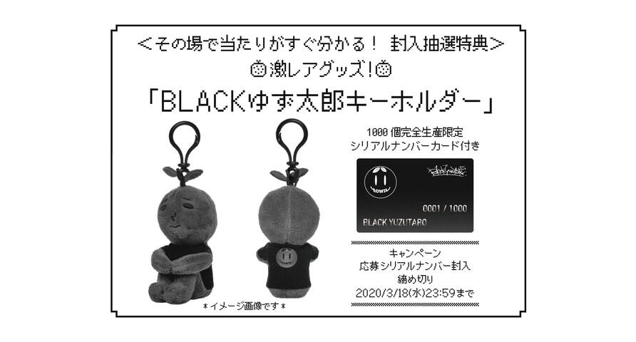 content_blackyuzu_1