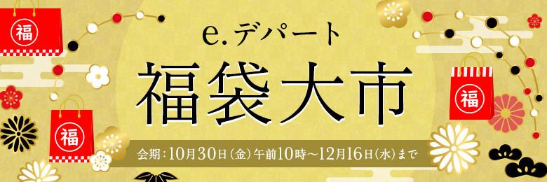 201026_fukubukuro_main