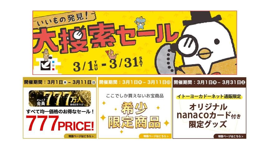 main_daisousaku