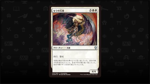 serra-angel