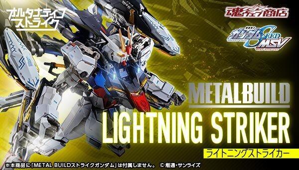 bnr_metal_build_light_stk_600x341