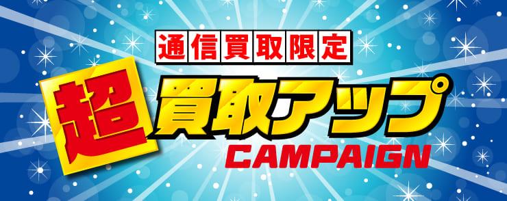 kaitori-cp210107_title_pc