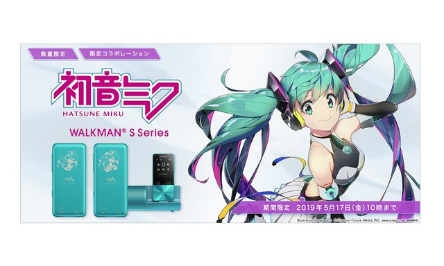 1200_540_s-miku2019_mainvisual
